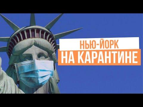 Коронавирус в Нью-Йорке: хуже, чем 11 сентября. Жизнь во время эпидемии COVID-19.