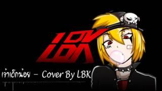 เจ้าเด็กน้อย - Cover By LBK