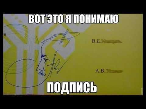 Приколы. Смешные и красивые подписи (роспись) в паспорте и не только