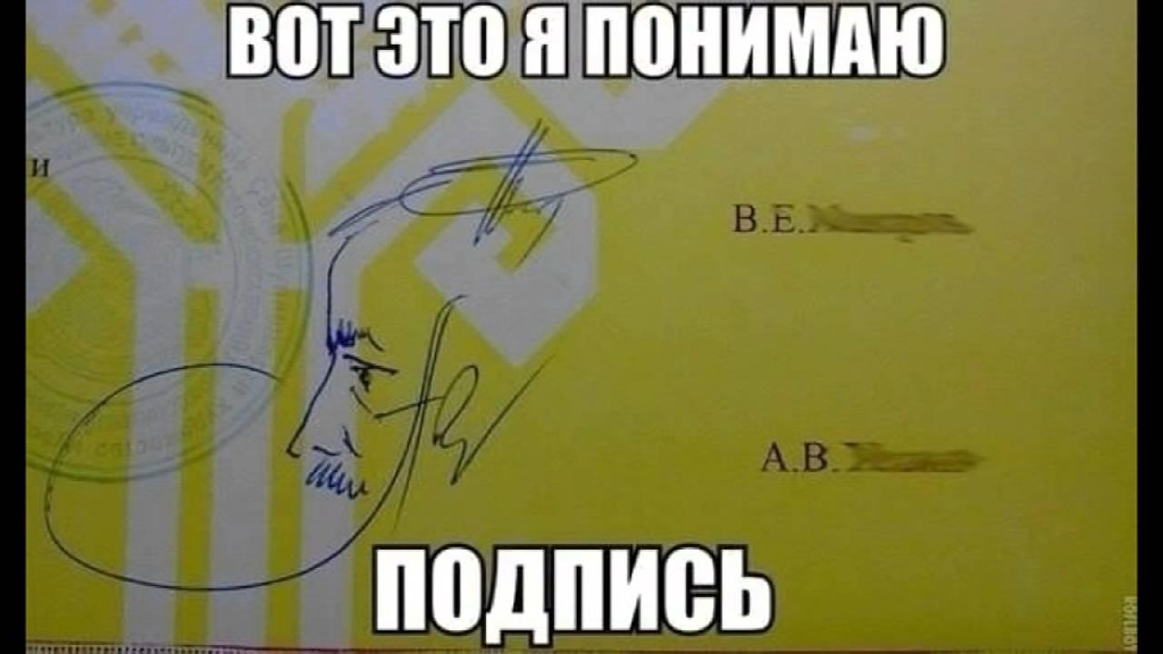 Прикольные подписи на форумах картинки, американцы подписывают