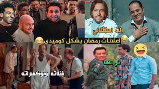 اعلانات رمضان (قطونيل وبنك مصر) بشكل تاني 😂 متفوتش الفيديو ده 😂🔥