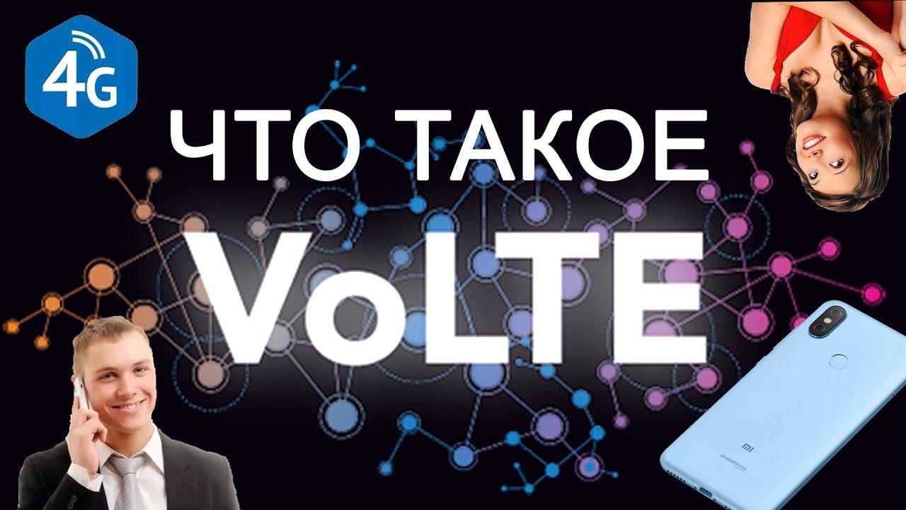 Что такое VoLTE в телефоне? Преимущества и недостатки.