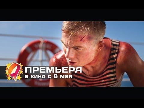 22 минуты (2014) HD трейлер | премьера 8 мая