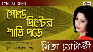 Gold Printer Sari Pore | Mita Chatterjee | Bengali Songs | Lyrical Video Song | Atlantis Music