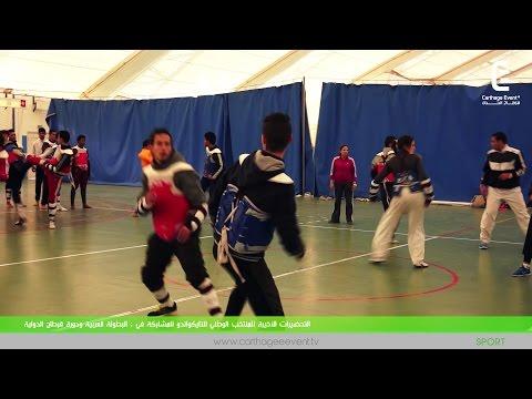 تحضيرات المنتخب الوطني للتايكواندو للبطولة العربية ودورة قرطاج الدولية | Carthage Event Tv