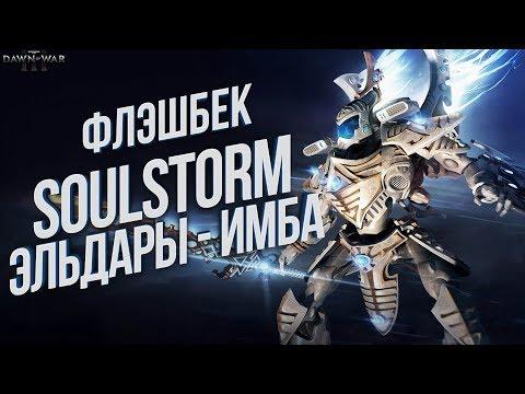 ЭЛЬДАРЫ ИЗ Soulstrom 💾 Warhammer 40000 Dawn Of War 3 Redux MOD