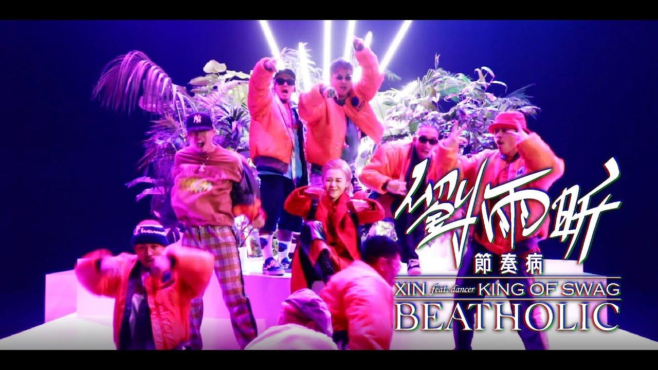 劉雨昕 XIN  LIU【節奏病  BEAT HOLIC】MV 幕後花絮 Behind the scenes