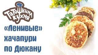Ленивые хачапури по Дюкану (ПП рецепт) ПОЛУЧАЕТСЯ У ВСЕХ! Татошкина кухня