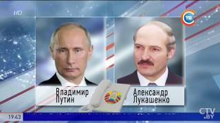 О чём в Сочи договорились Президенты Беларуси и России?