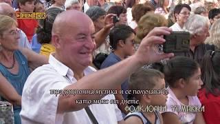 НФФ Фолклорен извор 2018 - 05.08. Част 2 // Фолклорна усмивка