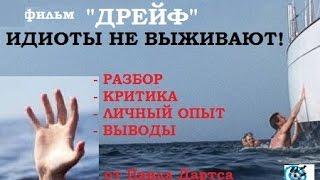 фильм Дрейф -  идиотам не выжить в море