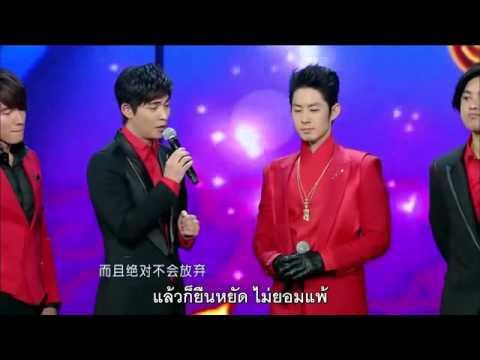 2013 F4 Reunion Jiang Su CNY Concert Thaisub