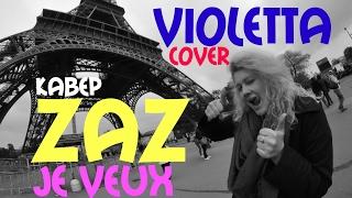Zaz-Je Veux-Кавер-Cover by Violetta-Виолетта