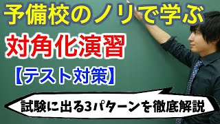 【大学数学】行列の対角化演習(テスト対策)【線形代数】