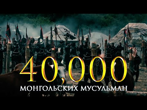 История о том, как 40 тысяч монголов приняли Ислам