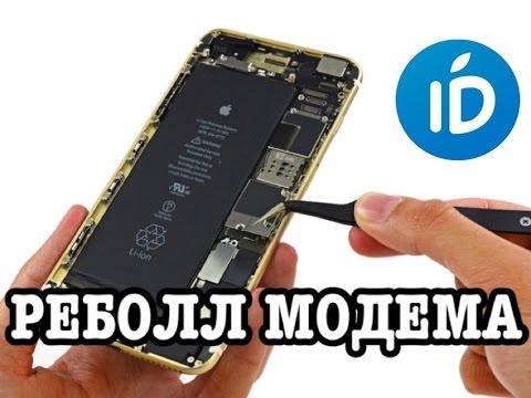 НЕТ СЕТИ/НЕТ ИМЕЯ/РЕБОЛЛ МОДЕМА/АЙФОН 6