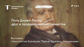 Поль Дюран-Рюэль: друг и продавец импрессионистов / Лекция / #TretyakovEDU