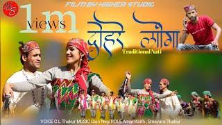 Dohre Longa //Latest himachali traditional natti 2021 ।। HD video //  C.L Thakur // Gian Negi