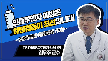 인플루엔자 예방접종 FAQ