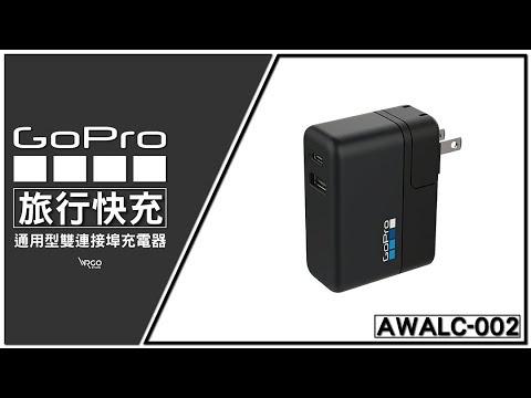 【WRGO】GoPro原廠 通用型雙連接埠充電器 #功能介紹 #快充測試 #AWALC002 #你不知道的事 - YouTube