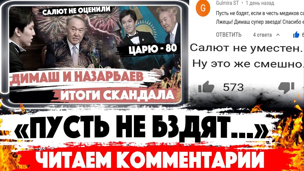 ПУСТЬ НЕ БЗДЯТ! Димаш Кудайберген, Нурсултан Назарбаев и САЛЮТ. Казахстан пишет острые комментарии