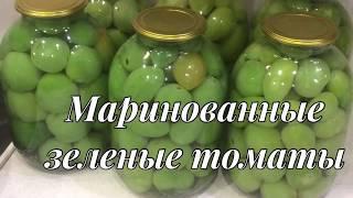 Маринованные зеленые томаты | как заготовить на зиму зеленые томаты