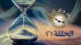 قلباً نقياً طاهراً - ثلاثة دقائق - قناة معجزة