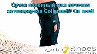 Ортез коленный для лечения остеоартроза Collamed® Oa med(В этом видео Вы увидите как использовать ортез для коленного сустава. Заказать ортез и получить более подро..., 2016-04-28T06:53:06.000Z)