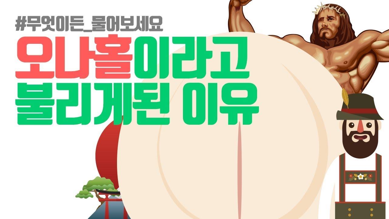 오나홀의 유래 [바나나몰 성인용품 가이드] #1