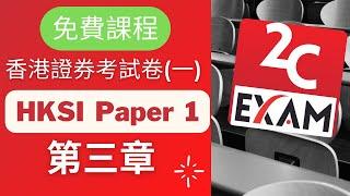 hksi paper 1 第3章 證券及期貨從業員資格考試卷 一 不是past paper 不是pass paper 不是試題 不是精讀 不能download 不能下載 沒有pdf