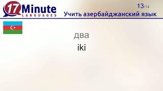 Учить азербайджанский язык (Часть 2)
