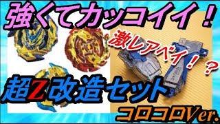 【ベイブレード】全部ゴールド!?超カッコイイベイを賭けて争奪バトル!超Z改造セット コロコロVer.