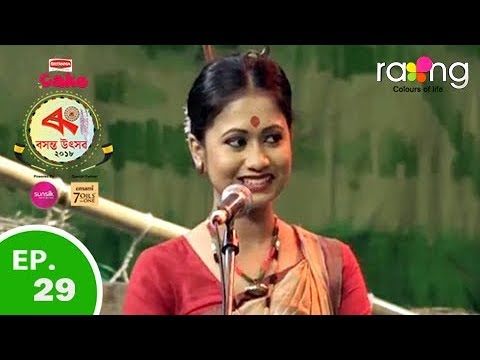 Rang Basanta Utsav - ৰং বসন্ত উৎসৱ | 11th May 2018 | Full Episode | No 29