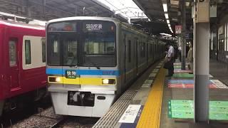 【千葉ニュータウン鉄道9800形】9808編成品川駅1番線発車