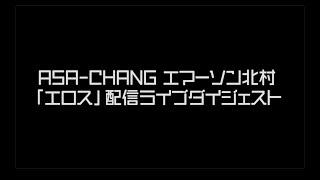 ASA-CHANG エマーソン北村「エロス」配信ライブダイジェスト