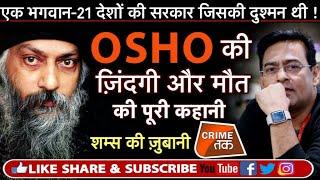 SEX GURU  OSHO आखिर क्यों भक्तों के लिए ना कभी पैदा हुए ना कभी मरे? | OSHO DEATH MYSTERY | Crime Tak