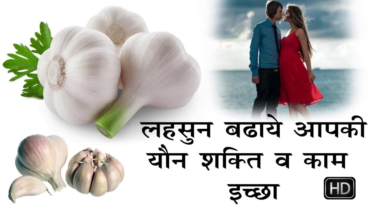 लहसुन से लिंग को एक सेंकेड में कैसे खड़ा करें - Health Education Lahsun ke  fayde Garlic Benefits