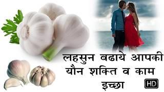 लहस न स ल ग क एक स क ड म क स खड कर health education lahsun ke fayde garlic benefits