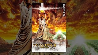 テルマエ・ロマエⅡ thumbnail
