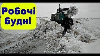 Чистимо ДОРОГУ / Т-150к / Робочі БУДНІ