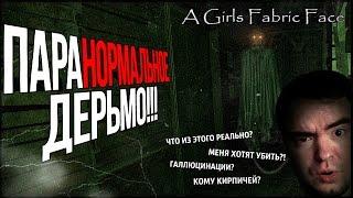 Я ДЕВУШКА ПРИЛИЧНАЯ, ДАЖЕ НЕ ДУМАЙ  Girls Fabric Face