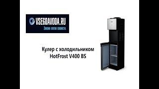 Обзор HotFrost v400bs кулера с холодильником