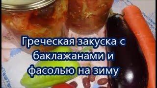Греческая закуска с баклажанами и фасолью на зиму.Невероятно вкусно!!!