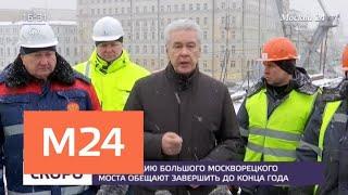 Реставрацию Большого Москворецкого моста планируют завершить до конца 2019 года - Москва 24