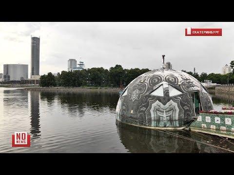 Кто живет в круглом доме на воде
