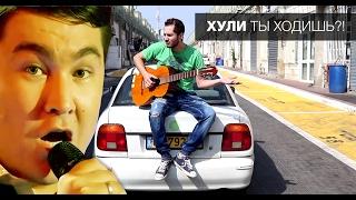 Петр Звягин - Хули ты ходишь?!
