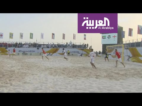 انطلاق بطولة نيوم لكرة القدم الشاطئية بالسعودية  - 19:54-2019 / 7 / 17