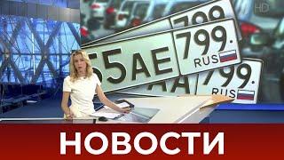 Фото Выпуск новостей в 9:00 от 04.08.2020