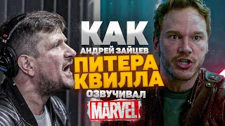 Один из Marvel. Голос ЗВЕЗДНОГО ЛОРДА - Андрей Зайцев  QUILL.One of the Marvel.