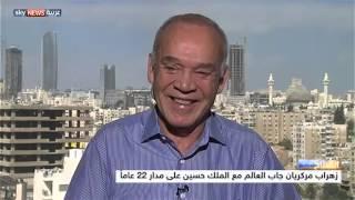 لقاء مع المصور الخاص للملك الراحل الحسين بن طلال
